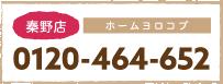 秦野店0120-464-652
