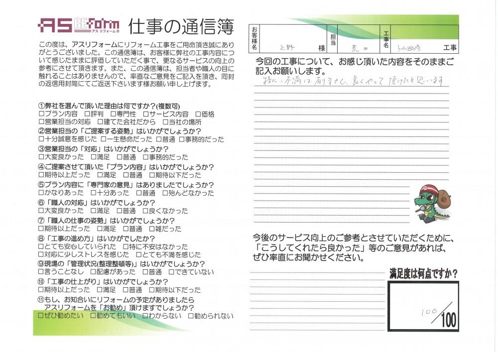 100点満点!トイレの改修工事!(平塚市 上野様)