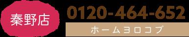 秦野店 0120-464-652