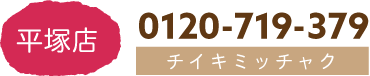 平塚店 0120-719-379