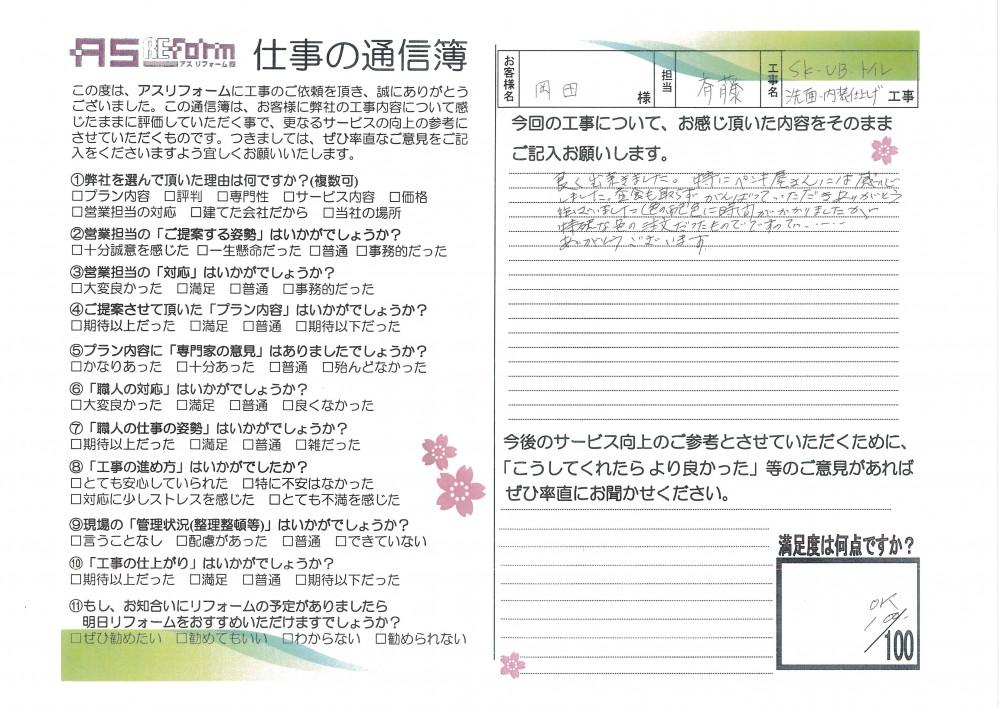 キッチン、ユニットバス、トイレ、洗面台リフォーム工事!(平塚市 岡田様)