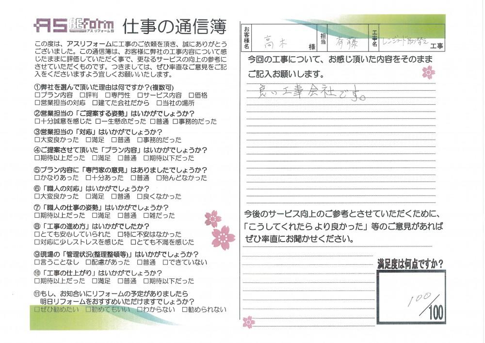 レンジフード取り換え工事!(平塚市 高木様)